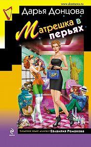 Дарья Донцова -Матрешка в перьях