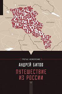 Андрей Битов - Путешествие из России
