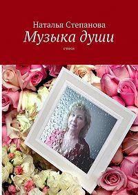 Наталья Степанова -Музыкадуши. Стихи