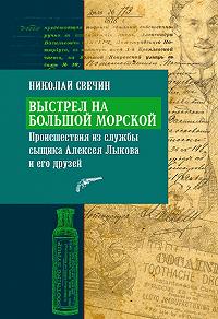 Николай Свечин -Выстрел на Большой Морской