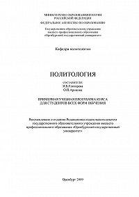 Коллектив Авторов -Политология. Примерная учебная программа курса для студентов всех форм обучения