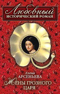 Елена Арсеньева -Жены грозного царя