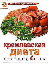 М. Ю. Муллаева - Ежедневник. Кремлевская диета