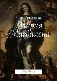 Инна Буцыкина -Мария Магдалена. Мелодрама