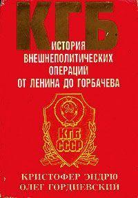 Кристофер Эндрю -КГБ. История внешнеполитических операций от Ленина до Горбачева