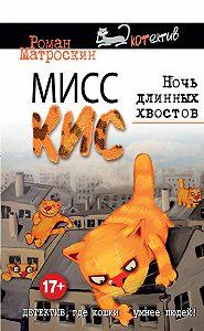 Роман Матроскин - Мисс Кис. Ночь длинных хвостов