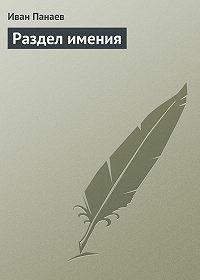 Иван Панаев -Раздел имения