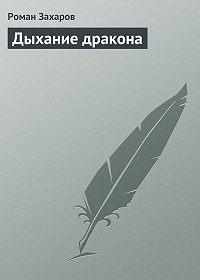 Роман Захаров - Дыхание дракона
