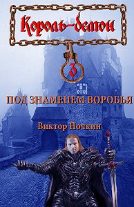 Виктор Ночкин - Под знаменем Воробья