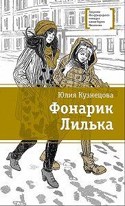 Юлия Кузнецова -Фонарик Лилька