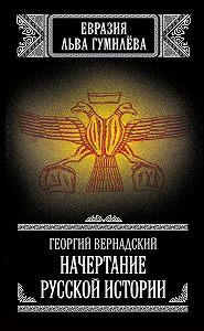 Георгий Владимирович Вернадский -Начертание русской истории