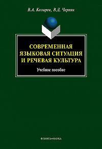 В. А. Козырев -Современная языковая ситуация и речевая культура: учебное пособие