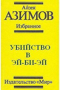 Айзек Азимов -Убийство в Эй-Би-Эй