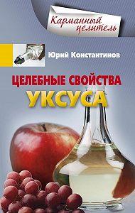 Юрий Константинов -Целебные свойства уксуса