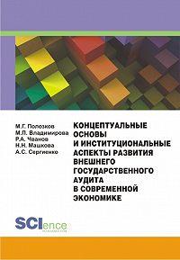 Маргарита Владимирова -Концептуальные основы и институциональные аспекты развития внешнего государственного аудита в современной экономике