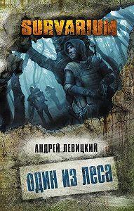 Андрей Левицкий -Один из леса