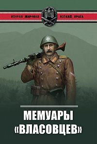Александр Окороков - Мемуары «власовцев»