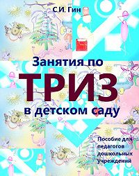 Светлана Гин - Занятия по ТРИЗ в детском саду. Пособие для педагогов дошкольных учреждений