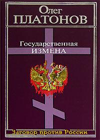 Олег Платонов - Государственная измена