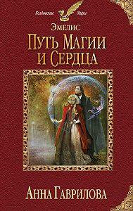 Анна Гаврилова -Путь магии и сердца