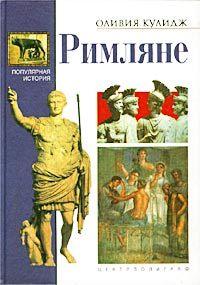 Оливия Кулидж -Римляне