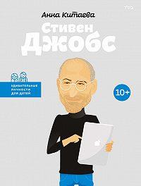 Анна Китаева - Стивен Джобс