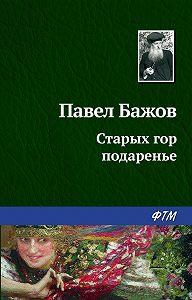 Павел Бажов -Старых гор подаренье
