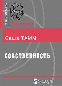 Саша Тамм -Собственность