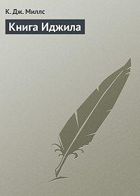 К. Миллс -Книга Иджила
