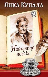 Янка Купала - Найкраща поезія