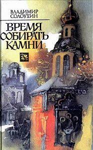 Владимир Солоухин -Продолжение времени