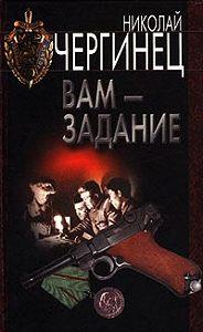 Николай Чергинец -Вам – задание