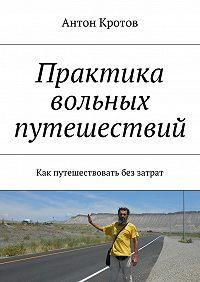 Антон Кротов - Практика вольных путешествий