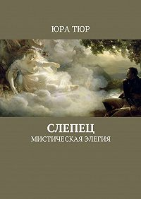 Юра Тюр -Слепец. Мистическая элегия