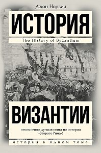 Джон Норвич -История Византии