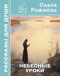 Ольга Рожнёва - Небесные уроки
