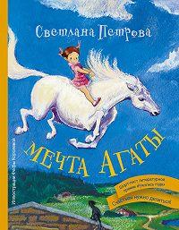 Светлана Петрова -Мечта Агаты