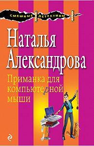 Наталья Александрова -Приманка для компьютерной мыши