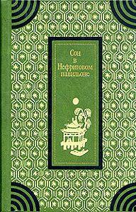 Эпосы, легенды и сказания -Сон в Нефритовом павильоне