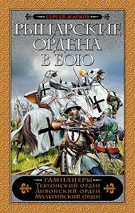 Сергей Жарков -Рыцарские ордена в бою
