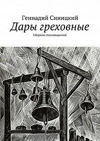 Геннадий Синицкий -Дары греховные. Сборник стихотворений