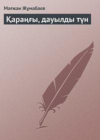 Мағжан Жұмабаев -Қараңғы, дауылды түн