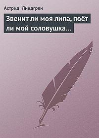 Астрид Линдгрен -Звенит ли моя липа, поёт ли мой соловушка...