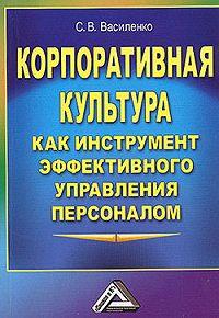 Светлана Викторовна Василенко -Корпоративная культура как инструмент эффективного управления персоналом