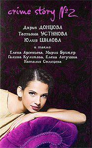 Татьяна Устинова -Часы с секретом