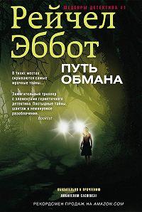 Рейчел Эббот - Путь обмана