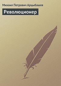 Михаил Арцыбашев -Революционер