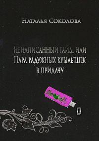 Наталья Соколова - Ненаписанный гайд, или Пара радужных крылышек в придачу