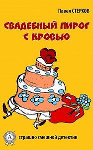 Павел Стерхов -Свадебный пирог с кровью