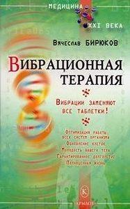 Вячеслав Бирюков -Вибрационная терапия. Вибрации заменяют все таблетки!